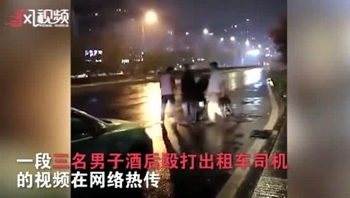因劝阻不要大声说话 出租车司机遭3名醉酒乘客追逐暴打