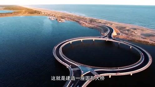 """全球""""最大""""的圆形桥:花费7000万,却被很多司机""""吐槽"""""""