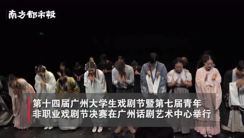 决赛开幕!18部青春好戏轮番上阵,角逐广州大学生戏剧节桂冠