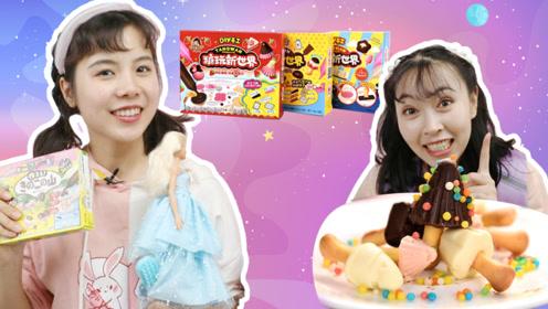 小奇送淘淘日本食玩 两个人DIY自制蘑菇饼干 她们能成功吗? 玩具试玩