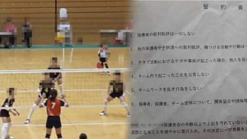 丑闻!日本小学女生遭教练掌掴,家长却签保密协议:不许曝光