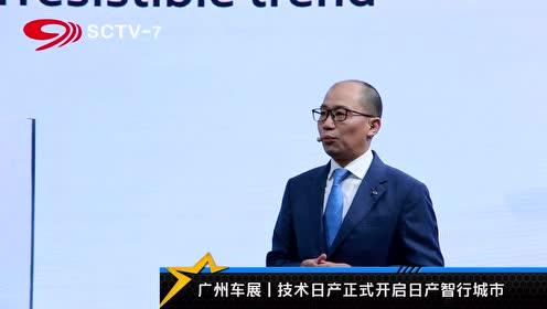 广州车展 | 技术日产正式开启日产智行城市