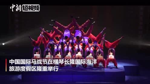 """中国国际马戏节首演男女倒立造型艺术""""中国范""""走红国际马戏舞台"""