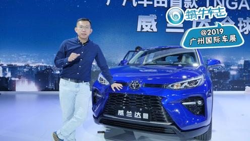 RAV4亲兄弟!广州车展深度解析广丰威兰达 20万你还会买CR-V吗?