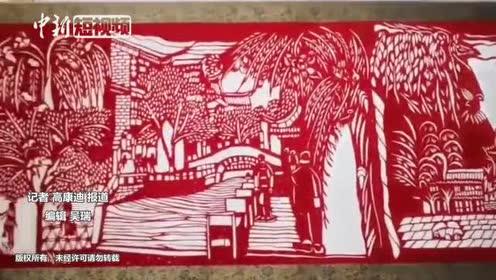 甘肃定西非遗传承人剪25米《兰州老街》展黄河之城历史记忆