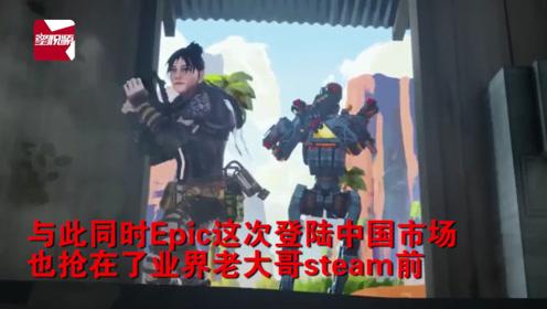 Epic平台正式登录中国!难道要在steam登录中国前抢占市场?