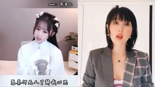 网红美女实力PK蒋雪儿演唱《莫问归期》,你更支持谁?