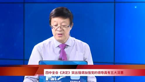 韩庆祥:四中全会《决定》突出强调加强党的领导具有五大深意
