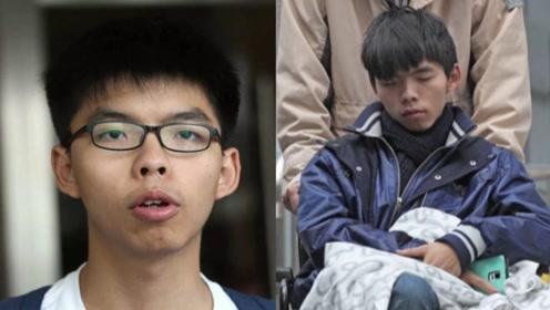 黄之锋这两天有点儿狂:为香港暴徒疯狂拉票 卖港求荣怒喷法官!