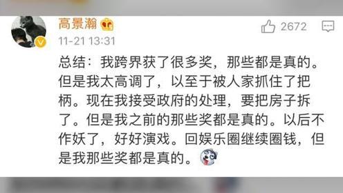 """这就很尴尬了……江一燕""""获奖""""别墅系违规建筑要拆除"""