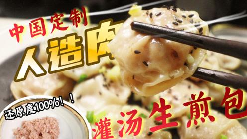 中国胃特制人造肉,做灌汤生煎口感有差别吗?