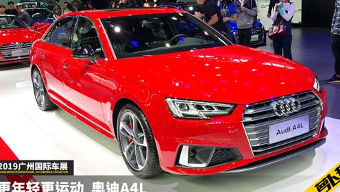 越来越像S4 奥迪新款A4L - 2019广州车展