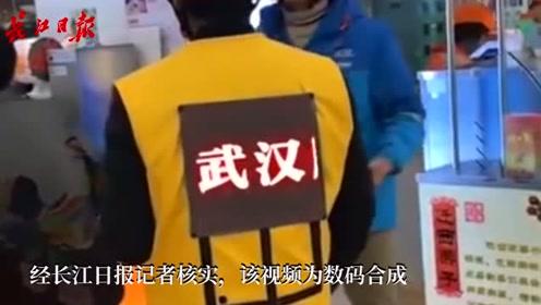 武汉街头出现外卖小哥身穿LED广告屏?系商家推广合成视频