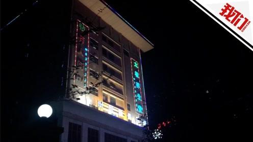 11岁少女失联后被性侵案续:湖南祁东多家KTV停业整顿