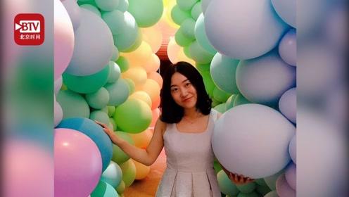 24岁人大毕业女生北京方庄附近失联 曾因工作出错感到巨大压力
