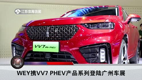 WEY携VV7 PHEV产品系列登陆广州车展