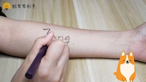 女孩子都喜欢纹身嘛?教你一个画纹身的方法,不喜欢直接洗掉!