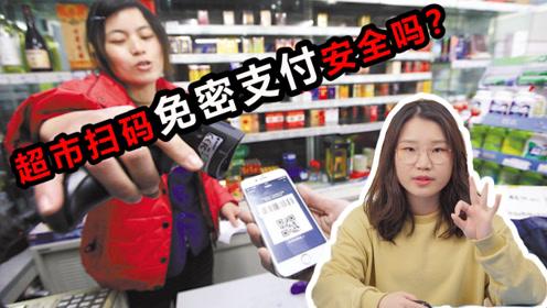为什么超市购物扫码支付时,不需要密码,收银员:不小心说漏嘴!