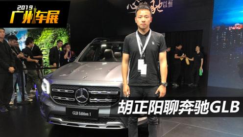 """号称奔驰""""小G"""" 比X1更实用 奔驰GLB广州车展静态体验"""