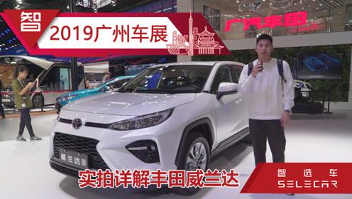 2019广州车展实拍丰田威兰达,造型硬朗,或成下一热门!