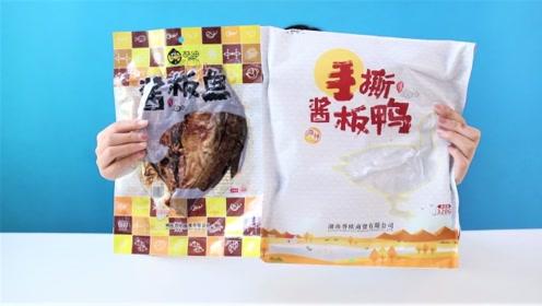 试吃湖南特产酱板鸭酱板鱼,咬一口香辣四溢,好吃到根本停不下来