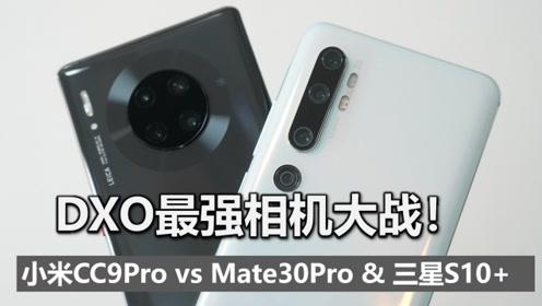 DXO最强相机大战!小米CC9Pro评测 对比Mate30Pro