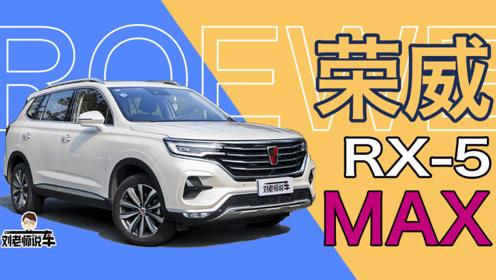 主打硬核智联网 荣威RX5 MAX会是15万级SUV的首选吗?