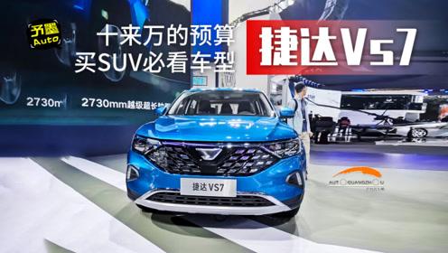 十来万的预算买SUV必看车型:捷达VS7