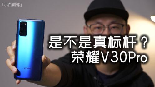 """小白测评 荣耀V30Pro测评 是不是真""""标杆""""?"""