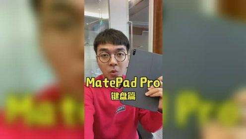 华为MatePad Pro体验:键盘组合键太像黑莓了!