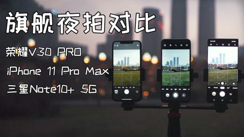 实测荣耀V30 PRO夜拍效果,完全不输苹果三星最新旗舰!