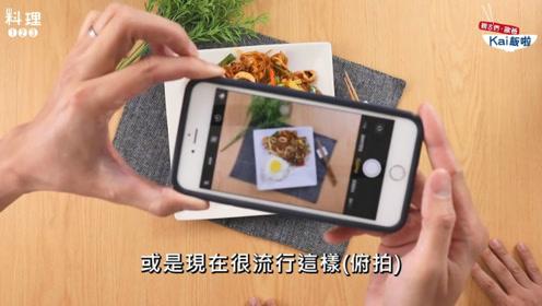 韩国大叔教你做海鲜炒粉丝,同时教你如何给美食拍照,拍的就是好