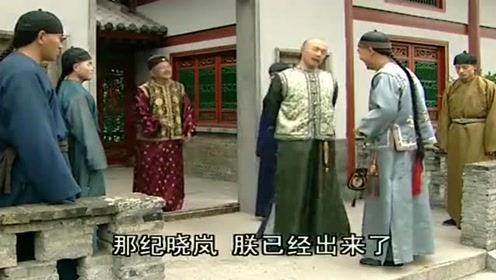 铁齿铜牙纪晓岚:纪晓岚用歪招把皇上骗了出来,和珅骂皇上笨