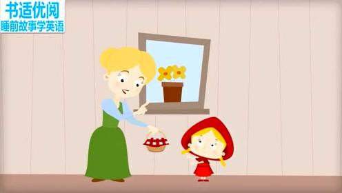 快乐英语:睡前故事,小红帽会被大灰狼吃掉吗?
