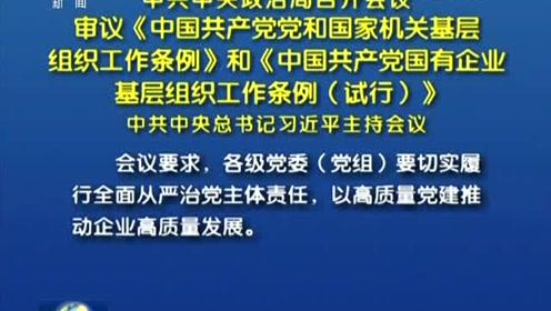 中共中央政治局召开会议 习近平主持会议