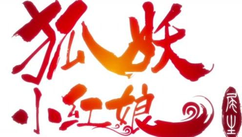 《狐妖小红娘》:以《白蛇缘起》预告片方式打开《狐妖小红娘》尾生篇!