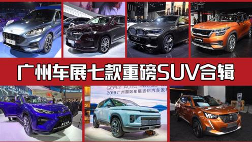 丰田威兰达、全新福特锐际领衔,广州车展七款重磅SUV大盘点
