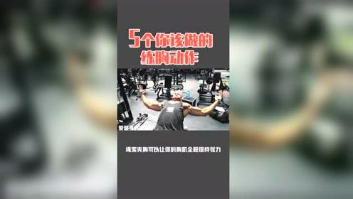 没有健身教练带你练怎么办?这5个你该练的胸部动作!