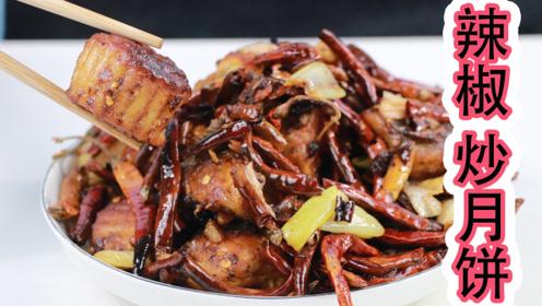 """试吃小伙伴推荐的""""辣椒炒月饼"""",究竟是黑暗料理还是特色美食呢"""