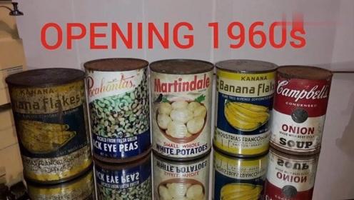 1960年的各种食物罐头,时隔59年再次打开,里面变成什么样了