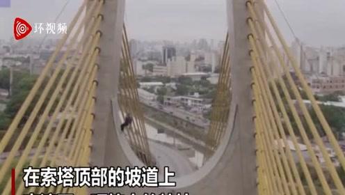 巴西滑板运动员吊索桥索塔上玩滑板 旋转跳跃令人胆颤