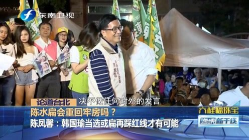 陈水扁多次公开参加活动,身体健壮,怎样才能把他关回去服刑?