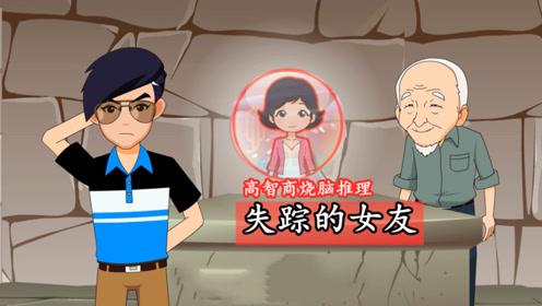 悬疑动画:失踪的女友被找到了,可我怎么却觉得有点不安呢?