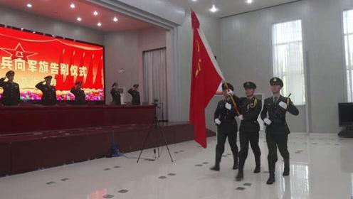 刚刚!第73集团军退伍老兵向军旗告别