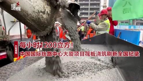 每小时1200立方!中国国际丝路中心大厦项目筏板浇筑刷新全国纪录