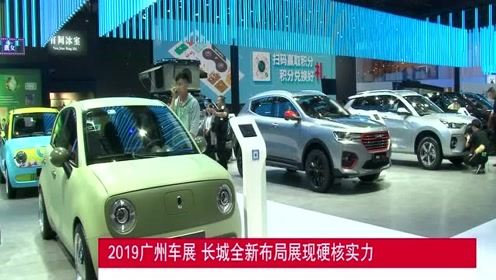 BTV新闻20191125广州车展 长城全新布局展现硬核实力