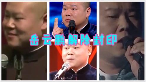 【盘点】岳云鹏四大搞笑场面,岳云鹏台上调侃娜娜,台下何炅爆笑