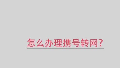 """携号转网要注意,中国移动这2个""""老板号段"""",建议珍藏!"""