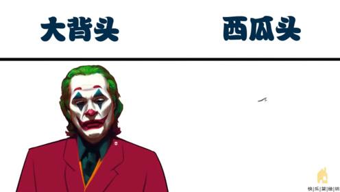 小丑的大背头vs西瓜头,幼稚中带着一丝邪恶,与气质相当的不适合