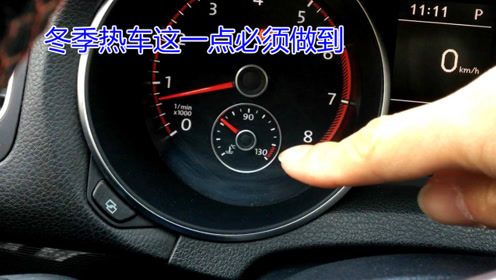 冬天冷车启动到底需要热车吗?老司机明确告诉你,这样很伤车